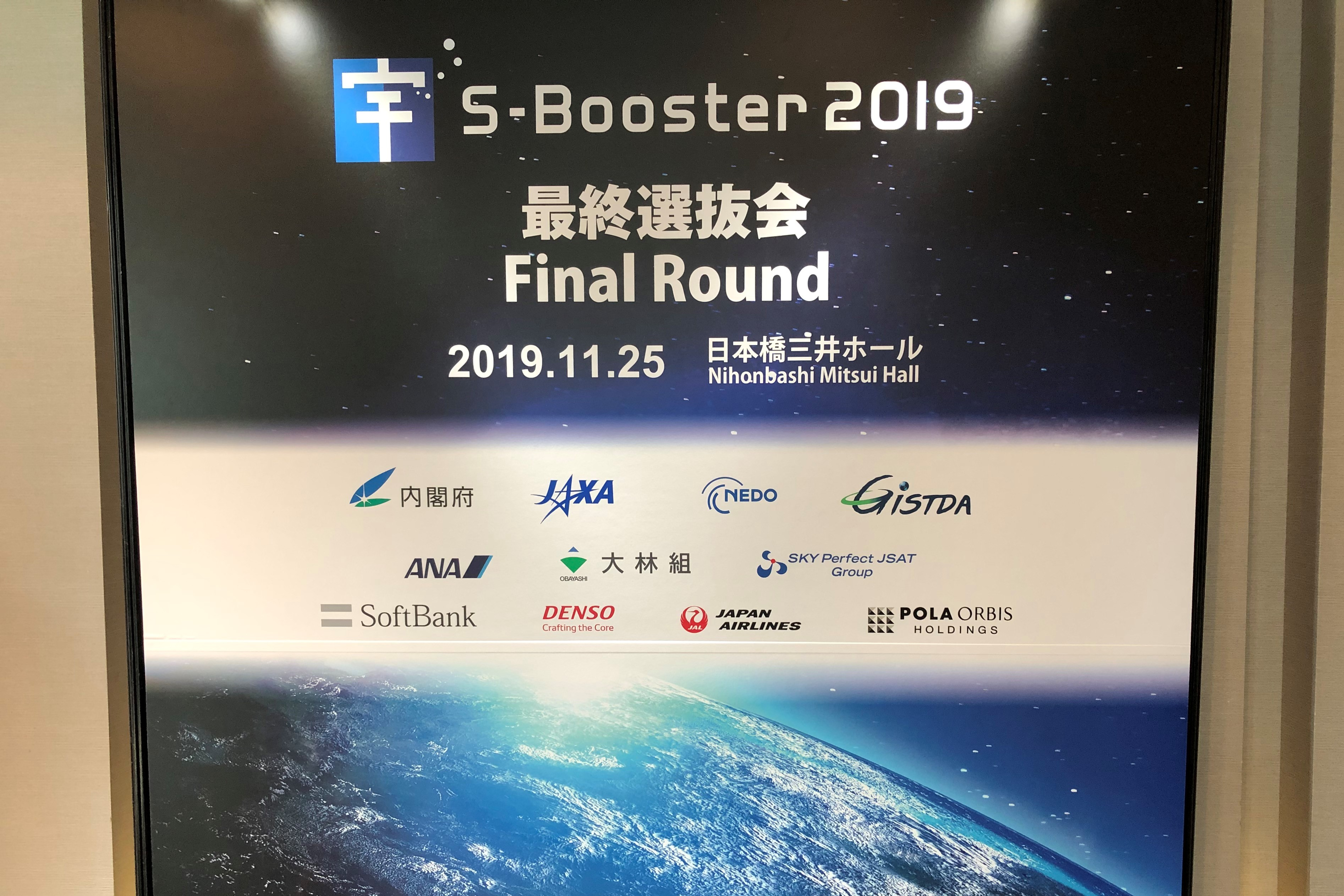 S-Booster2019看板